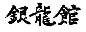 kanji-grk-horizontal